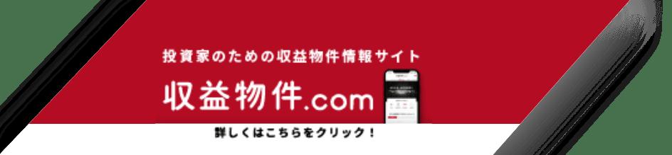 投資家のための収益物件情報サイト 収益物件.com