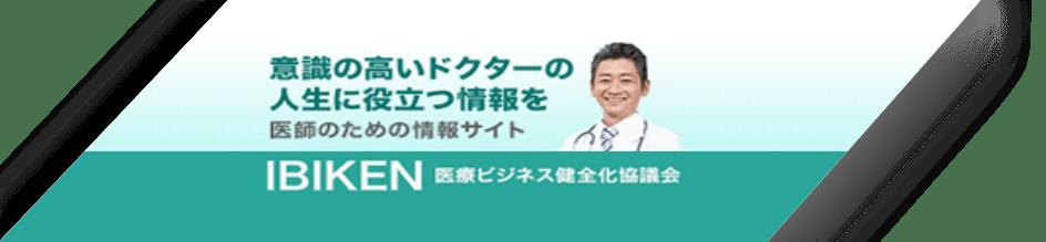 意識の高いドクターの人生に役立つ情報を 医師のための情報サイトIBIKEN